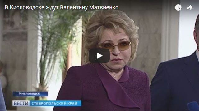20181219- В Кисловодске ждут Валентину Матвиенко