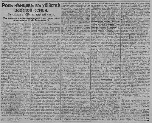 V-1928-Булыгин П.П. По следам убийства царской семьи-4