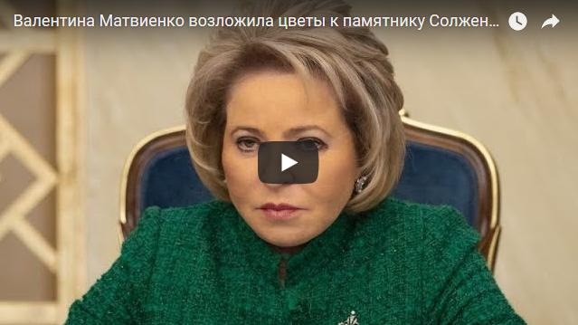 20181219-Валентина Матвиенко возложила цветы к памятнику Солженицыну