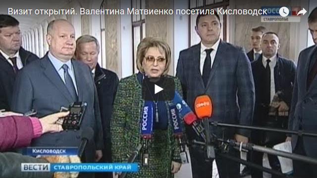 20181219-Визит открытий. Валентина Матвиенко посетила Кисловодск