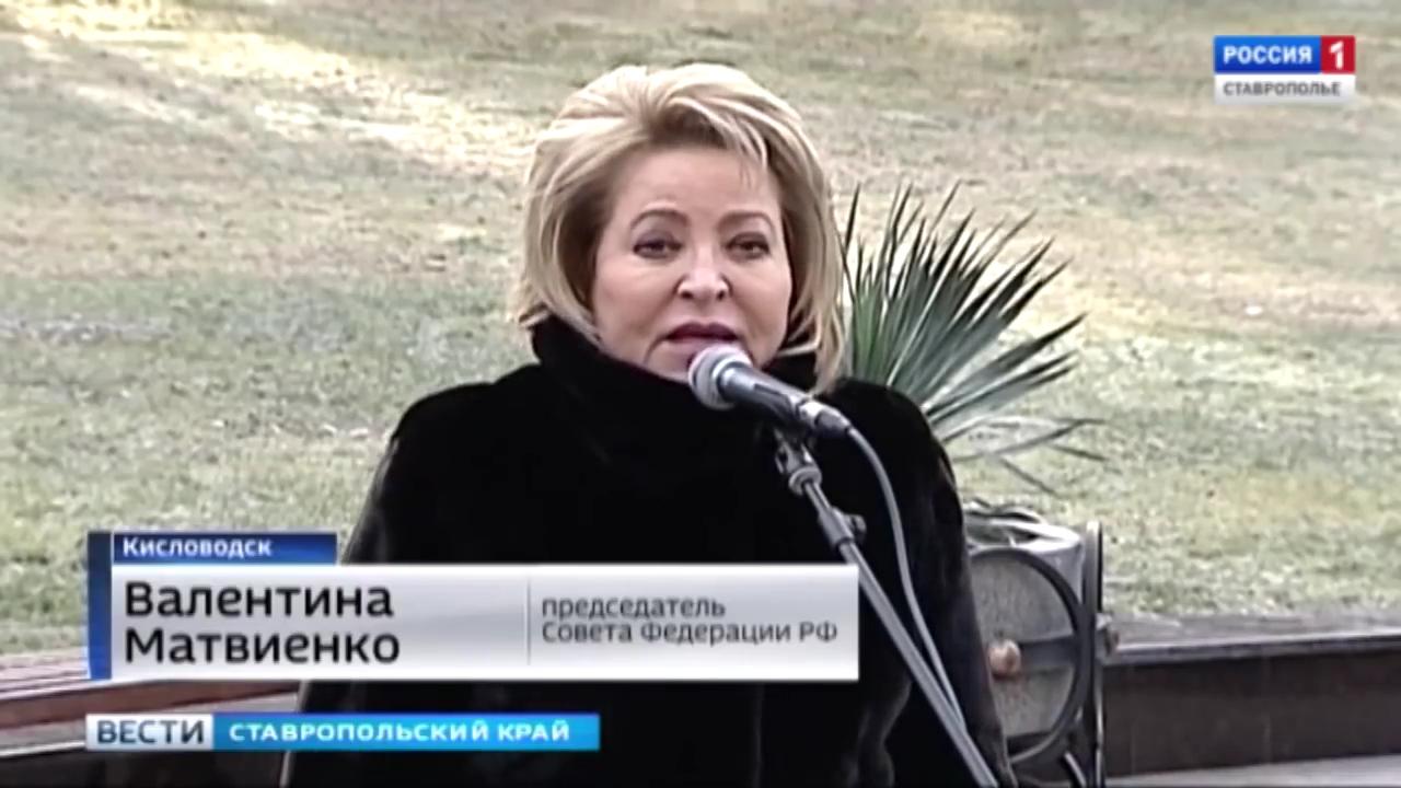 2-Визит открытий. Валентина Матвиенко посетила Кисловодск