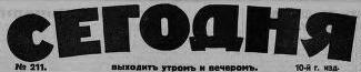 V-Лого-Сегодня (Рига)-1928-5