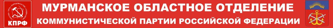 V-logo-kprf-murman.ru