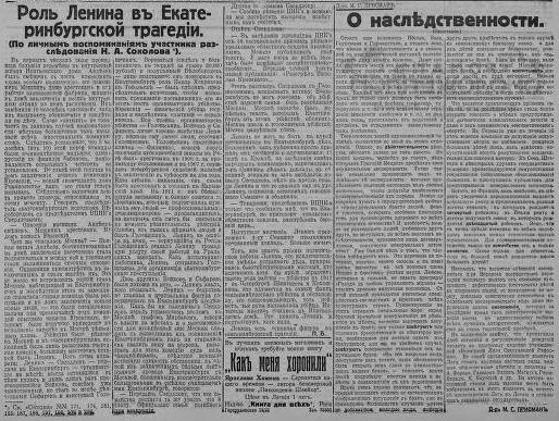 V-1928-Булыгин П.П. По следам убийства царской семьи-5