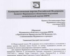 20181225-Обращение против переименования аэропорта