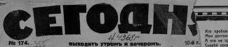 V-Лого-Сегодня (Рига)-1928-6