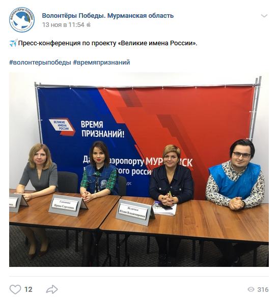 20181113_11-54-Пресс-конференция по проекту «Великие имена России»-scr1