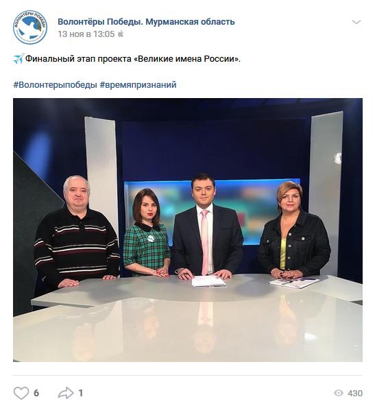 20181113_13-05-Финальный этап проекта «Великие имена России»-scr1