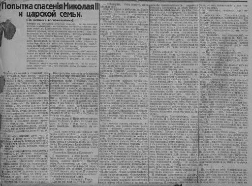 V-1928-Булыгин П.П. Попытка спасения Николая II и царской семьи-1