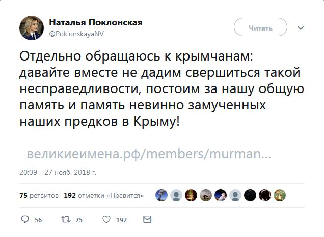 20181127_20-09-Отдельно обращаюсь к крымчанам-scr1