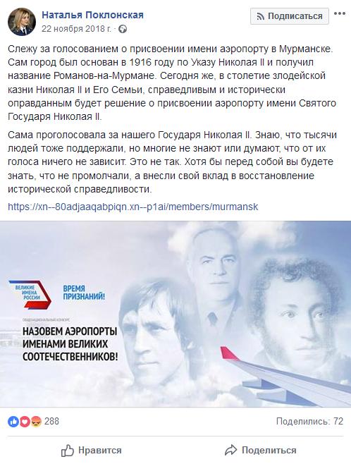 20181122_14-40-Слежу за голосованием о присвоении имени аэропорту в Мурманске