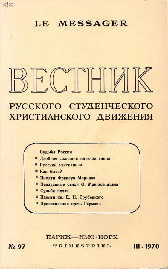 20181231-Кто стоит за декоммунизацией России Часть 1-pic5