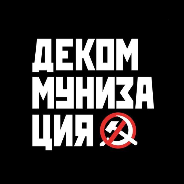 20181231-Кто стоит за декоммунизацией России Часть 1-pic6