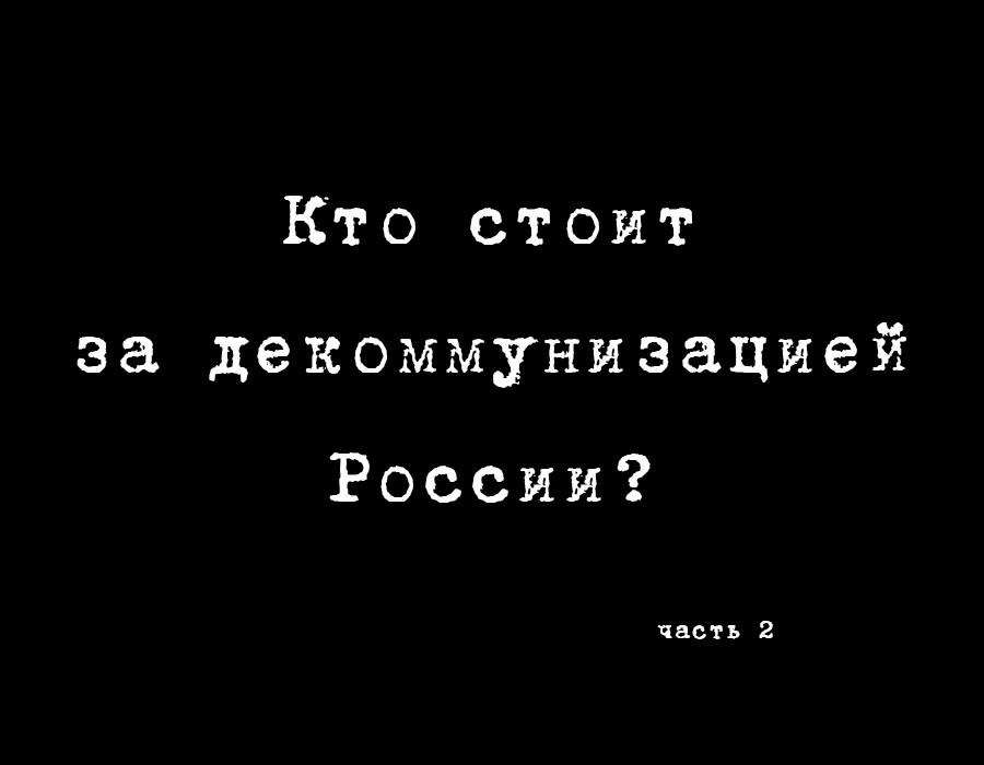 20181231-Кто стоит за декоммунизацией России Часть 2-pic1