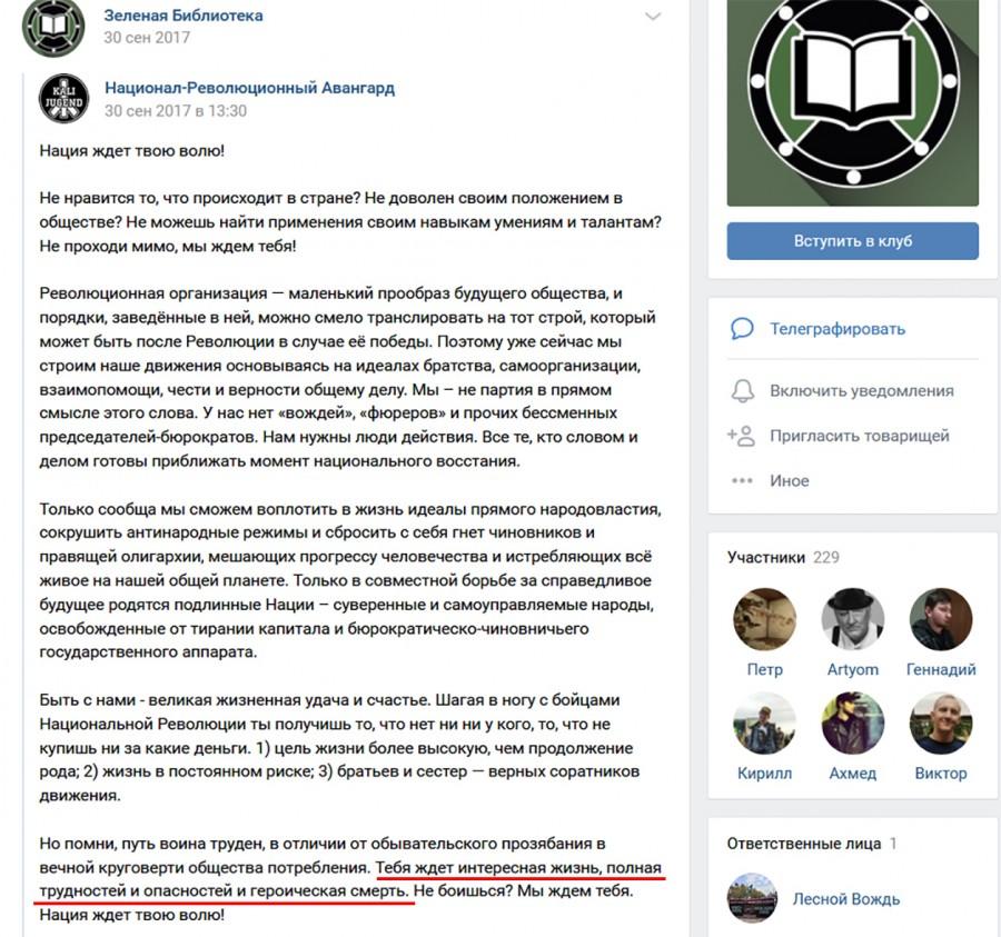 20181231-Кто стоит за декоммунизацией России Часть 2-pic3