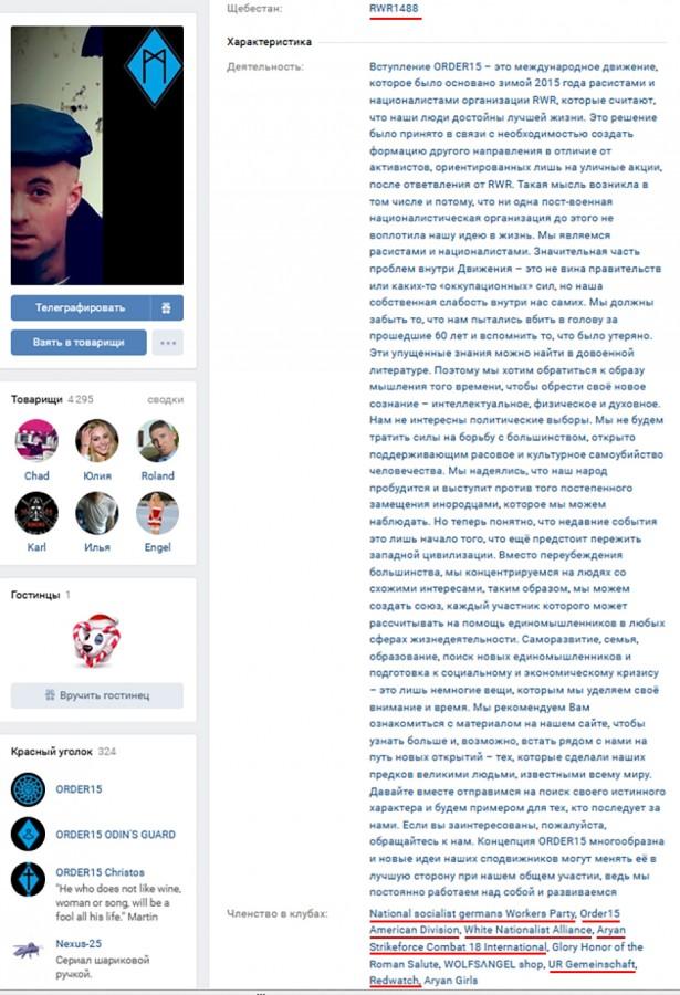 20181231-Кто стоит за декоммунизацией России Часть 2-pic9