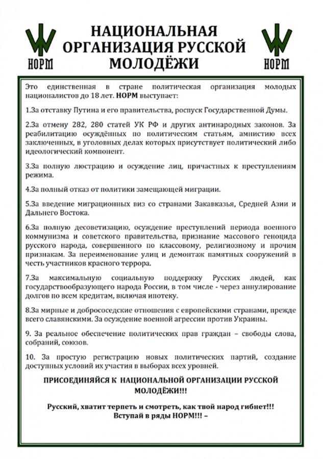 20181231-Кто стоит за декоммунизацией России Часть 2-picG