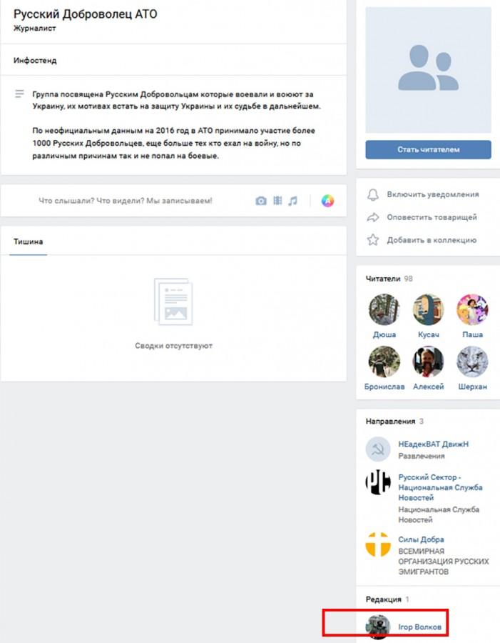 20181231-Кто стоит за декоммунизацией России Часть 2-picI