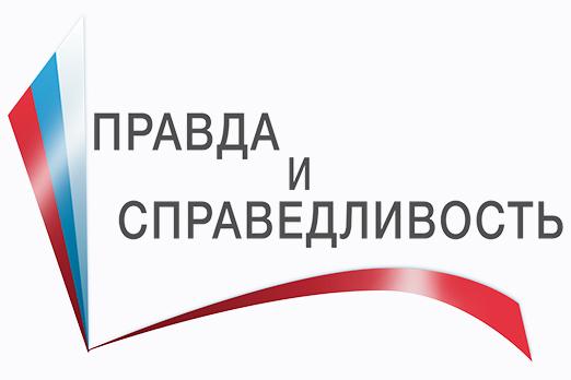 V-logo-Фонд поддержки независимых региональных и местных средств массовой информации «Правда и справедливость»