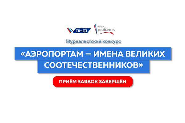 20181130-Прием заявок на участие во Всероссийском конкурсе журналистских работ «Аэропортам — имена великих соотечественников» завершён