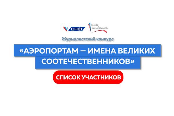 20181206-Список региональных журналистов – участников конкурса «Аэропортам — имена великих соотечественников»