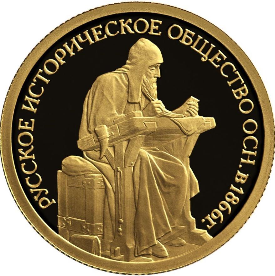 Памятная монета Банка России