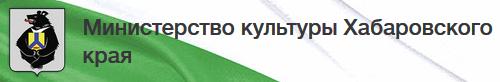 V-logo-minkult_khabkrai_ru