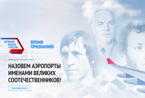 20181112-Общенациональный конкурс Великие имена России по выбору имен выдающихся соотечественников для международных аэропортов страны
