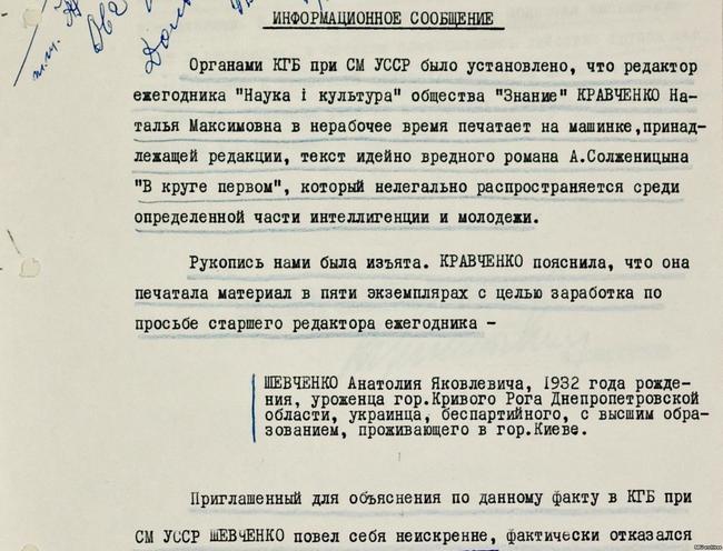 20181211_17-38-«Таких надо расстреливать». Что рассказывают о Солженицыне украинские архивы КГБ-pic2