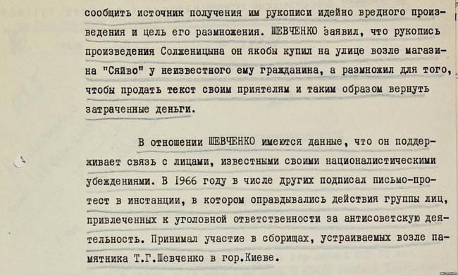 20181211_17-38-«Таких надо расстреливать». Что рассказывают о Солженицыне украинские архивы КГБ-pic3