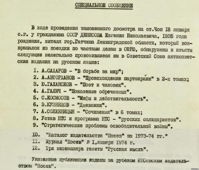 20181211_17-38-«Таких надо расстреливать». Что рассказывают о Солженицыне украинские архивы КГБ-pic4