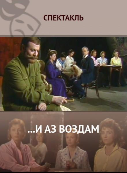 V-1991-И Аз воздам-Спектакль