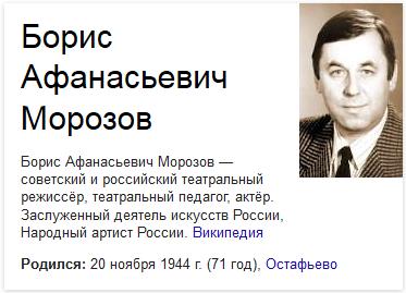 Google-Борис Афанасьевич Морозов-Википедия