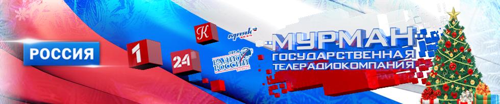 V-logo-ТРК-Мурман