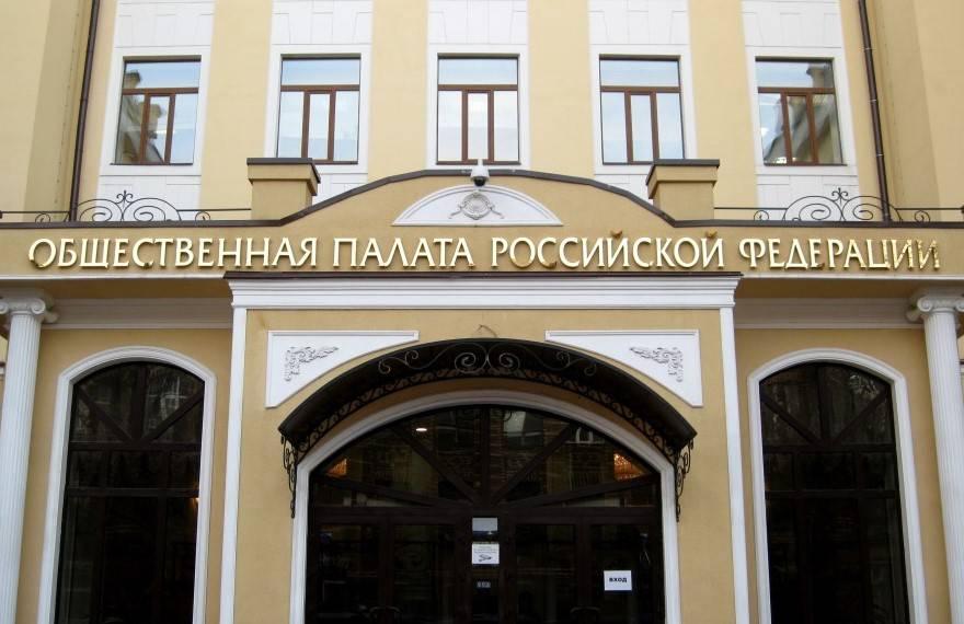 20181003-Москва. Круглый стол «Великие имена России» в Общественной палате