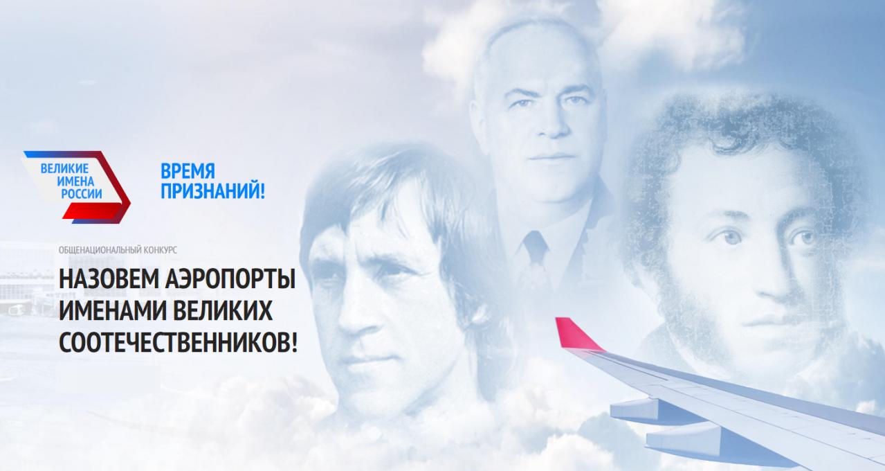 20181119-Более 850 000 человек проголосовало в конкурсе по присвоению имен российским аэропортам