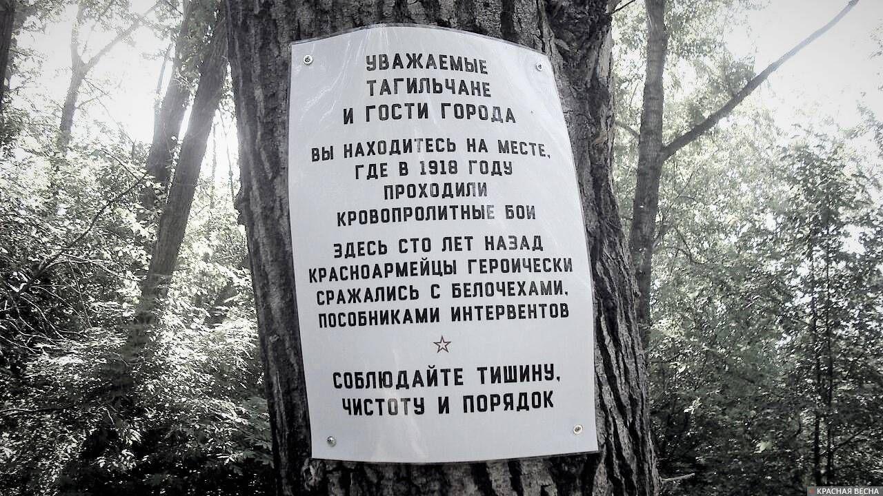 20190102-Памятник героям обороны Нижнего Тагила — это «нецелесообразно»-pic4