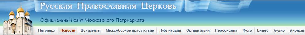 V-Лого-Официальный сайт Московского патриархата