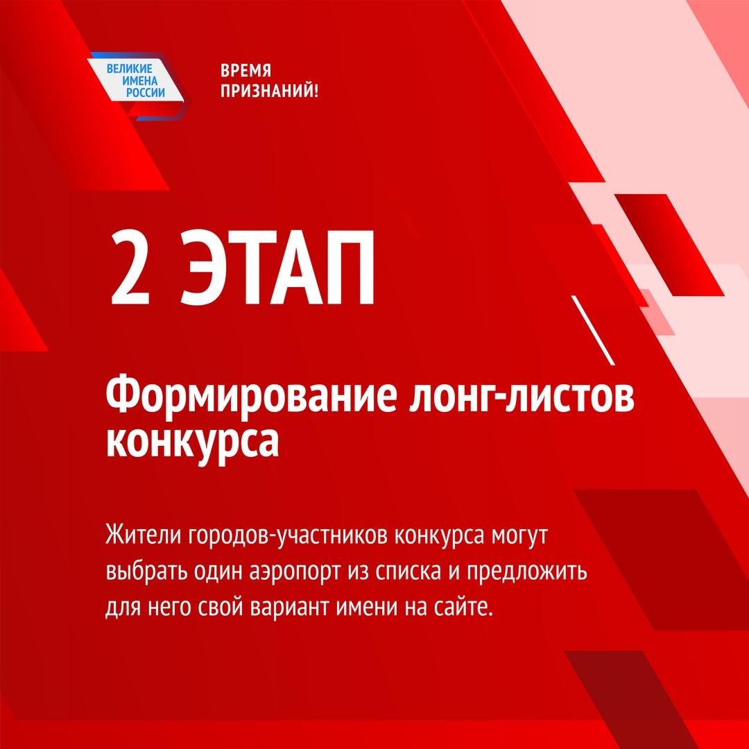 20181023-12-49-C 22 по 28 октября 2018 года продлится второй этап общенационального конкурса Великие имена России