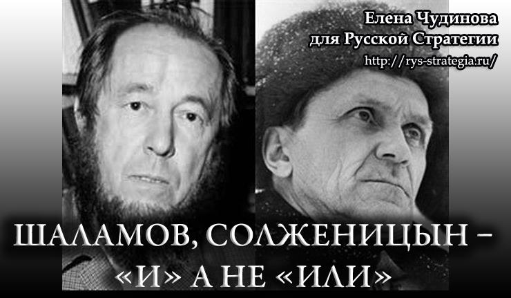 20190108_03-20-Шаламов, Солженицын – «и» а не «или»