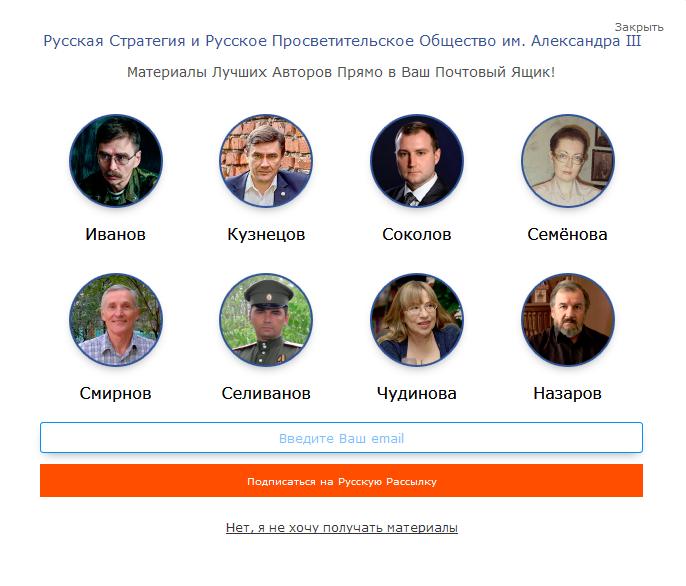 20190108-Русская Стратегия и Русское Просветительское Общество им. Александра III