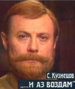 1990-Кузнецов С - И аз воздам