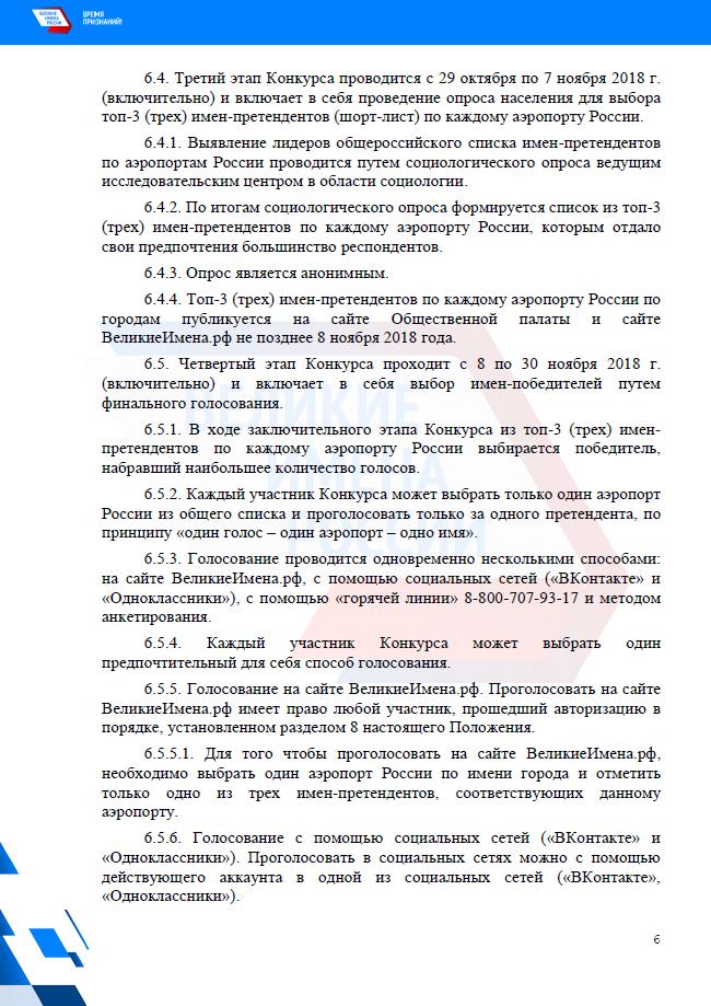 20181011-13-32-ВИР-Положение~20190103_17-24freedocs~038-p06