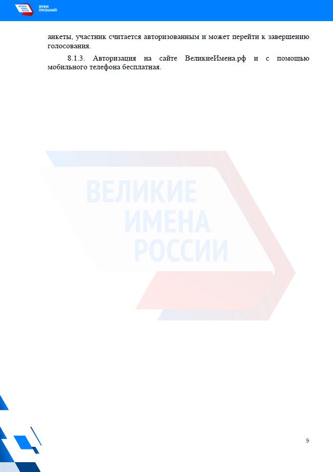20181011-13-32-ВИР-Положение~20190103_17-24freedocs~038-p01