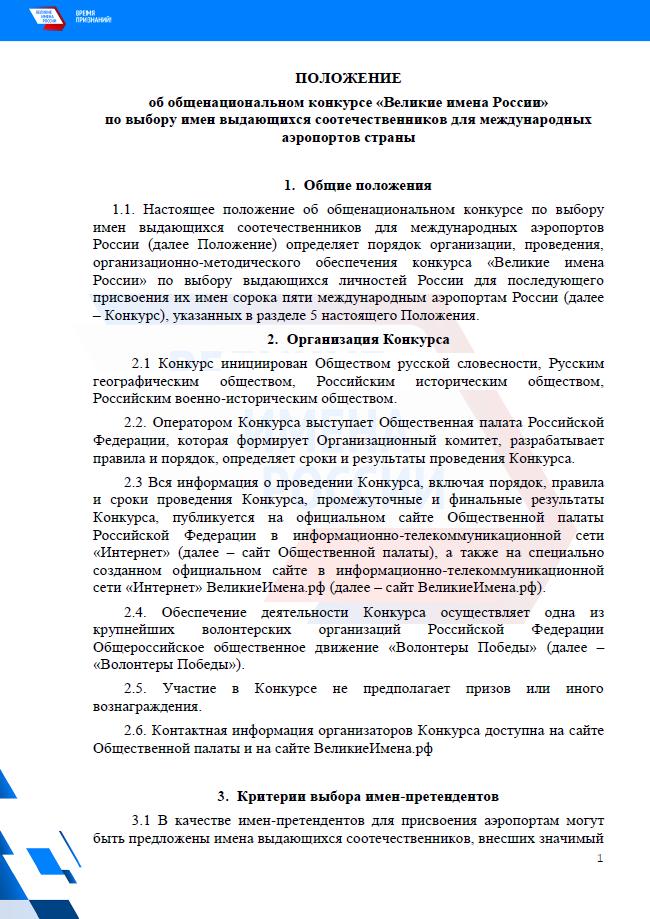 20181023_19-46-ВИР-Положение~20190103stu_ru~p01