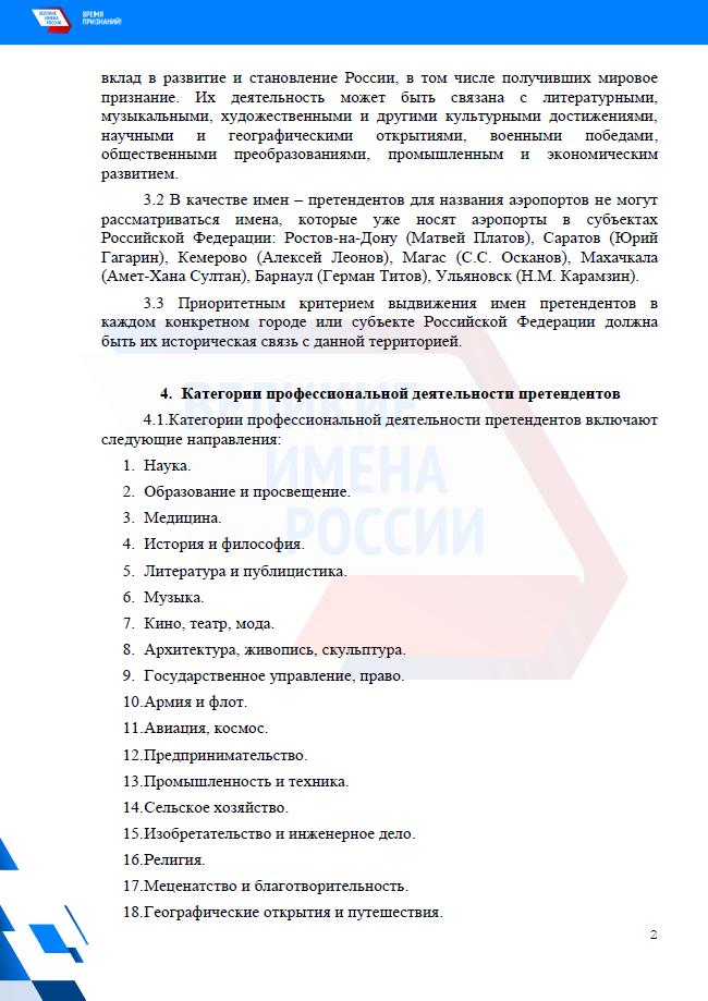 20181023_19-46-ВИР-Положение~20190103stu_ru~p02