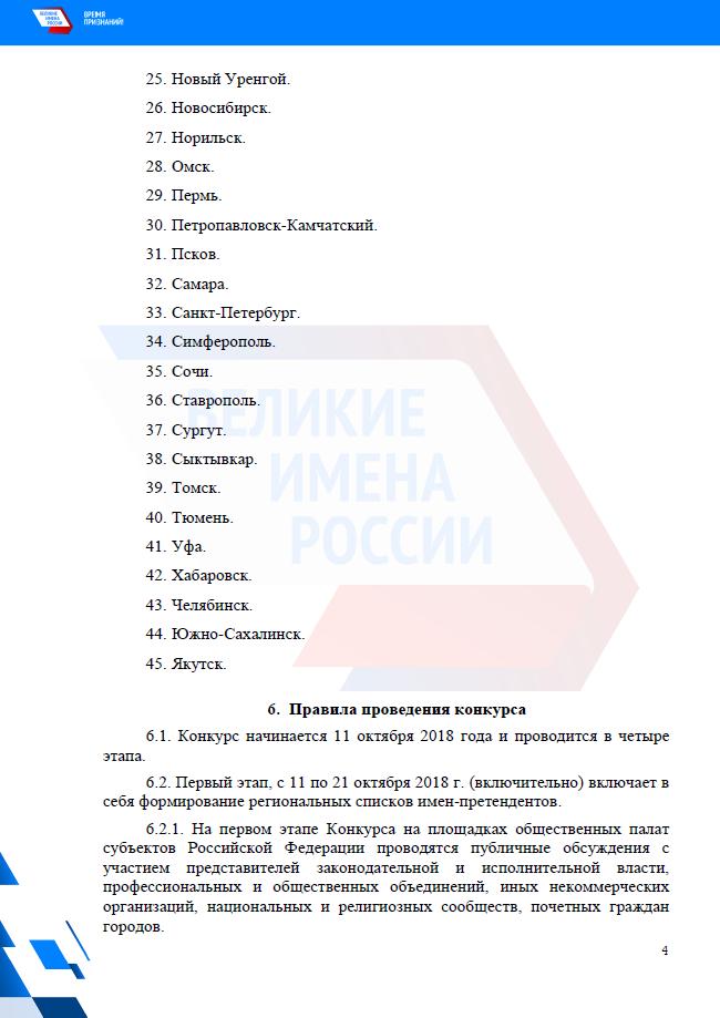 20181023_19-46-ВИР-Положение~20190103stu_ru~p04