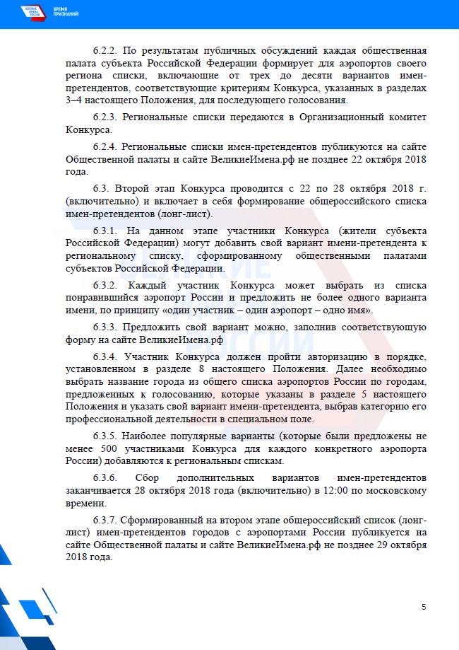 20181023_19-46-ВИР-Положение~20190103stu_ru~p05