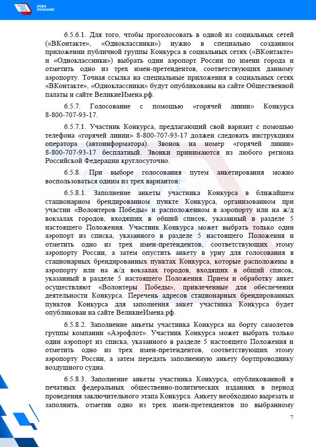 20181023_19-46-ВИР-Положение~20190103stu_ru~p07