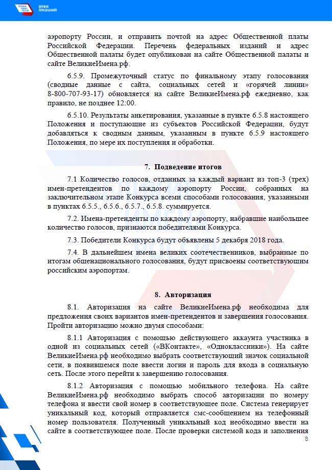 20181023_19-46-ВИР-Положение~20190103stu_ru~p08